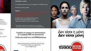 Tríptico en el que se promociona la línea de ayuda telefónica a mujeres maltratadas 15900